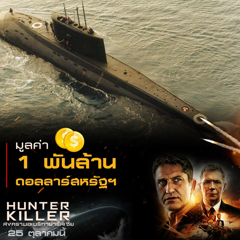 Hunter-Killer-Submarine-Trivia-11