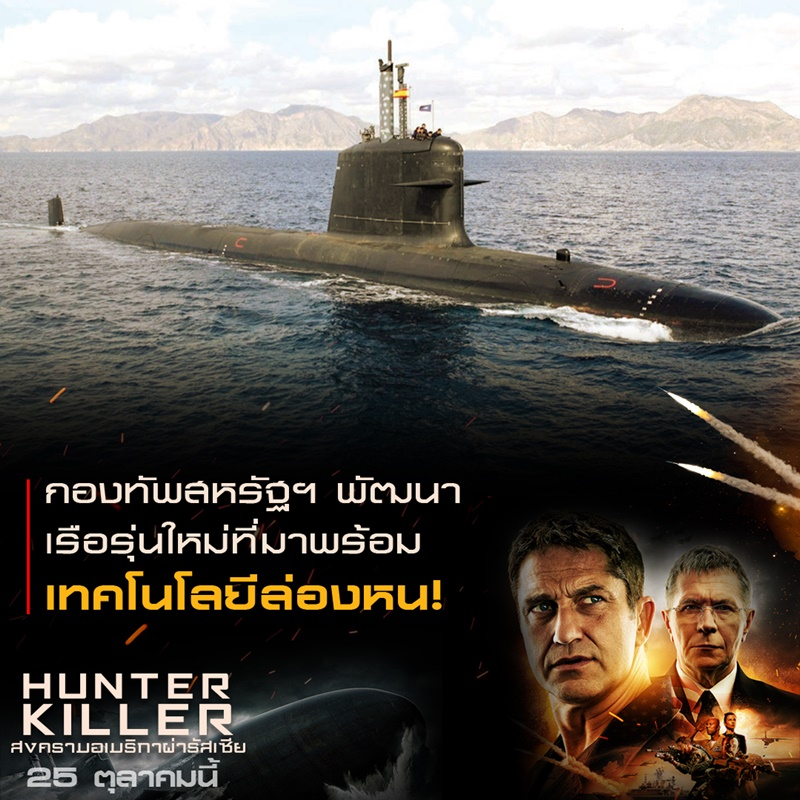 Hunter-Killer-Submarine-Trivia-12
