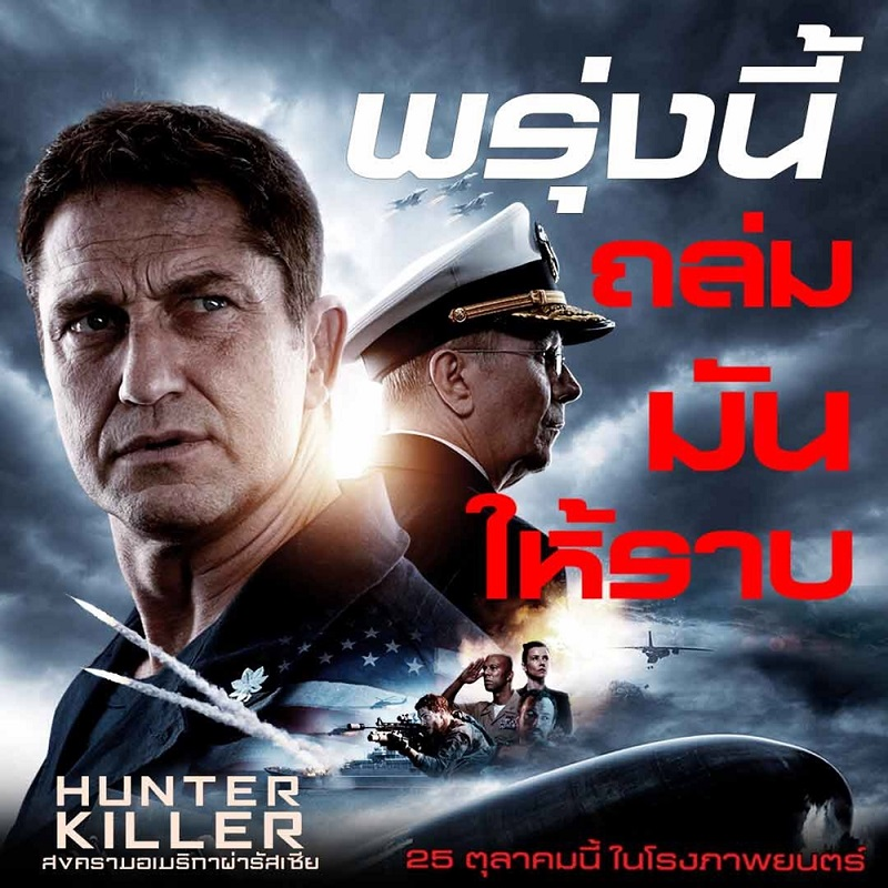 Hunter-Killer-Tomorrow-Info