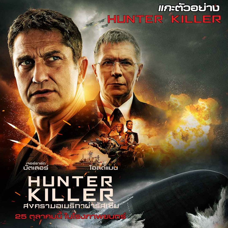 Hunter-Killer-Trailer-Info00