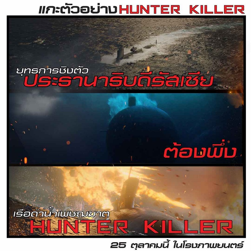 Hunter-Killer-Trailer-Info01