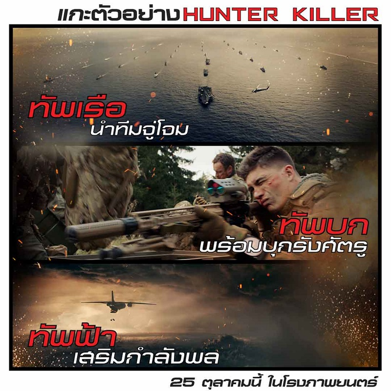 Hunter-Killer-Trailer-Info02