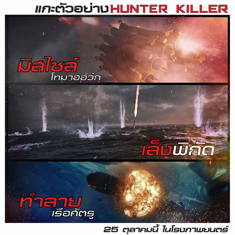 Hunter-Killer-Trailer-Info04