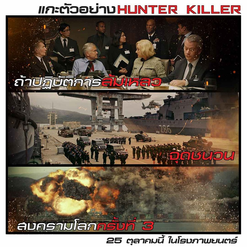 Hunter-Killer-Trailer-Info05