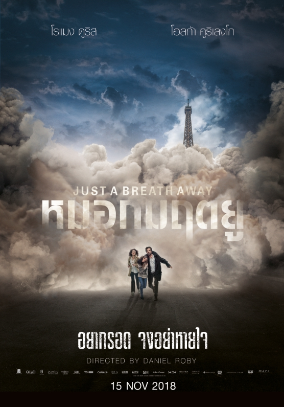 Just-Breath-Away-Poster-Thai