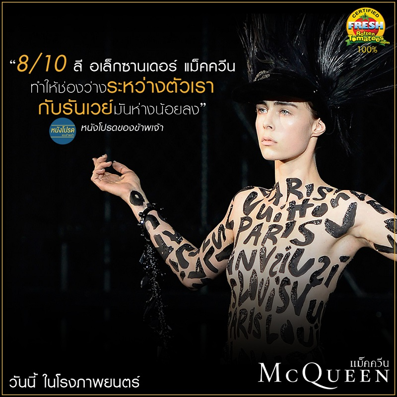 McQueen-Review-TH05