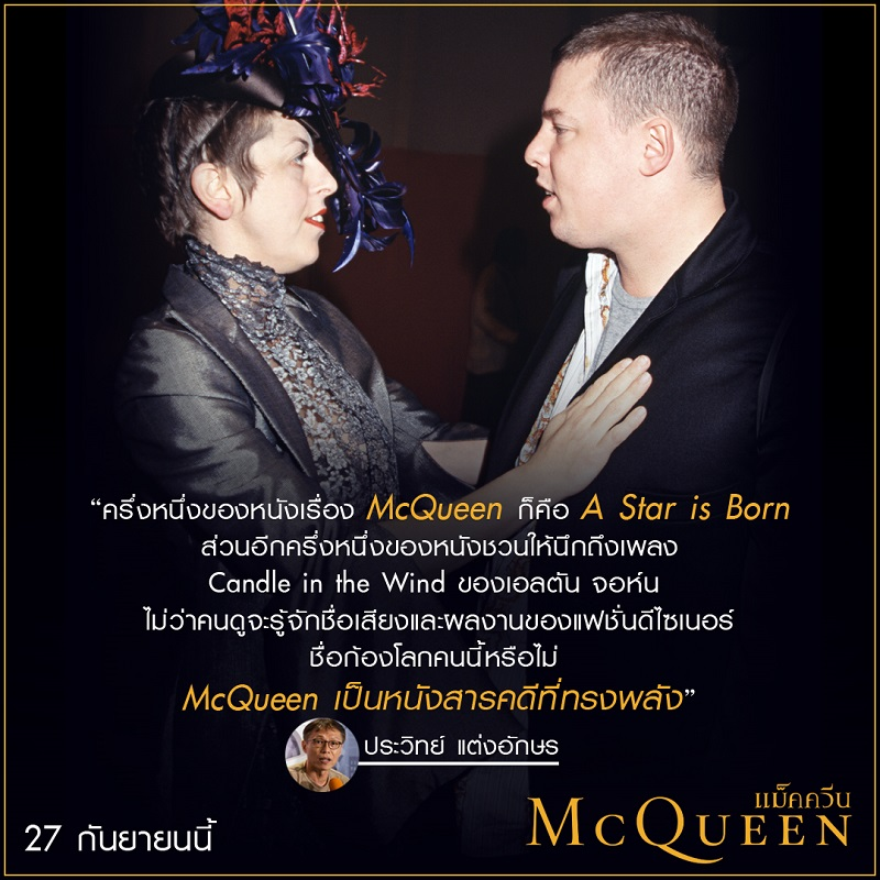 McQueen-Review-TH06