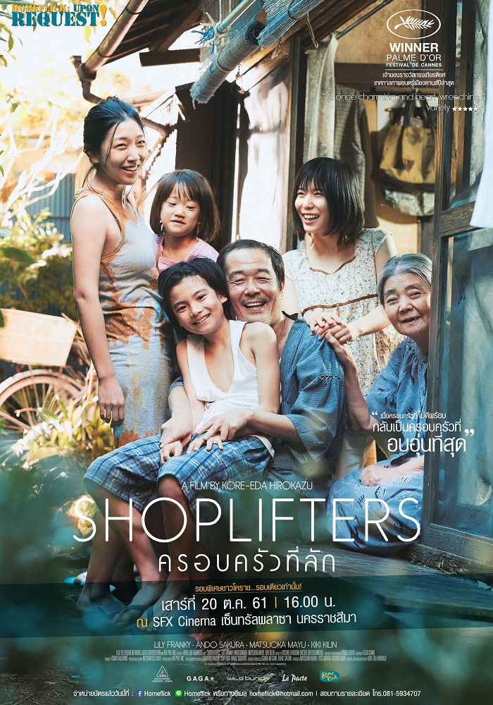 Shoplifters-Korat01