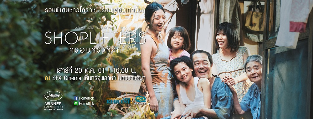 Shoplifters-Korat02