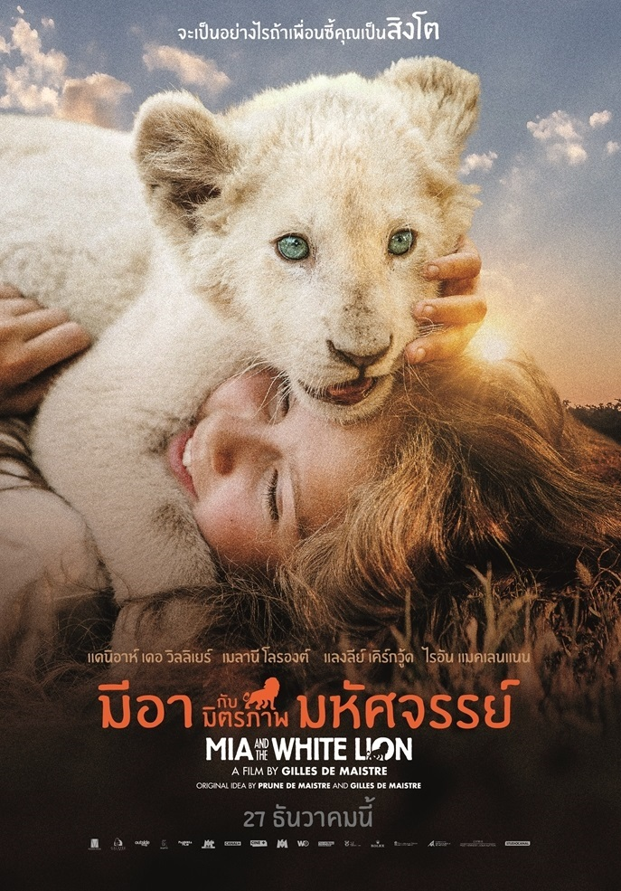 Mia-White-Lion-Poster-TH01-1
