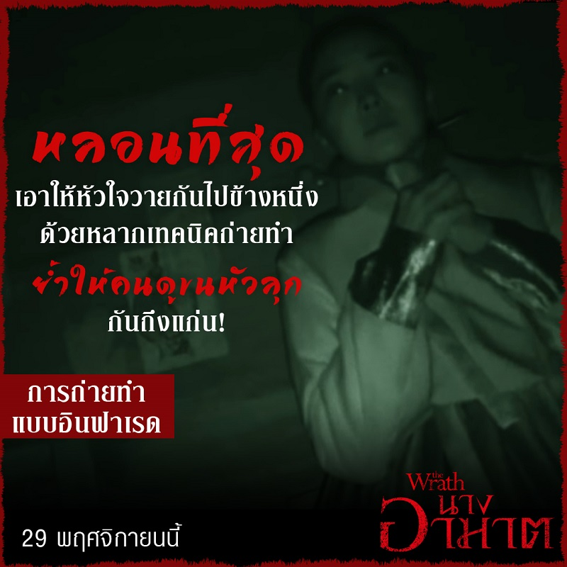 TheWrath-Info-Horror04