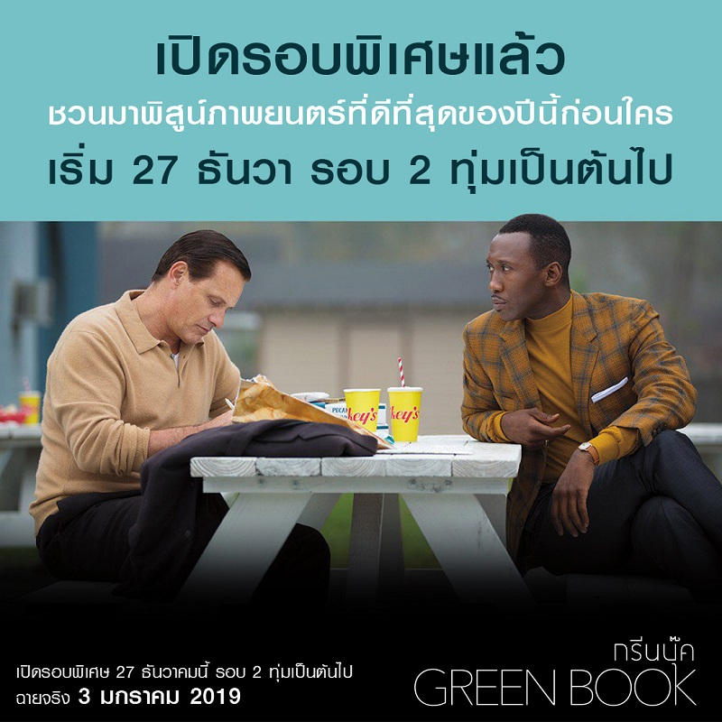 Green-Book-Sneak-Preview-Info