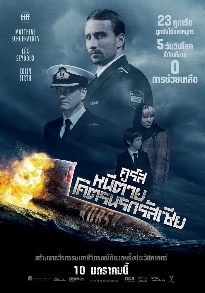 Kursk-Poster-TH02