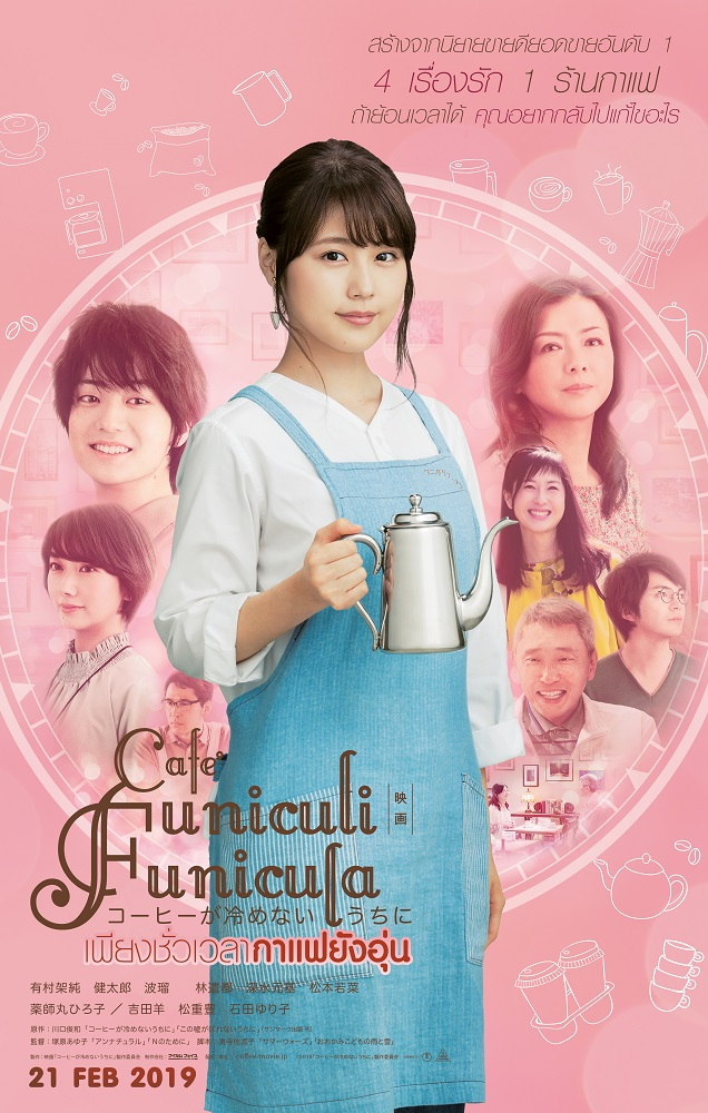 Cafe-Funiculi-Funicula-Poster-TH01-1