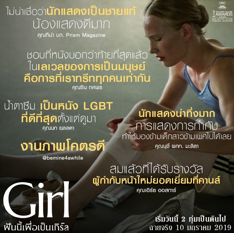 Girl-Belgium-LGBT-Review