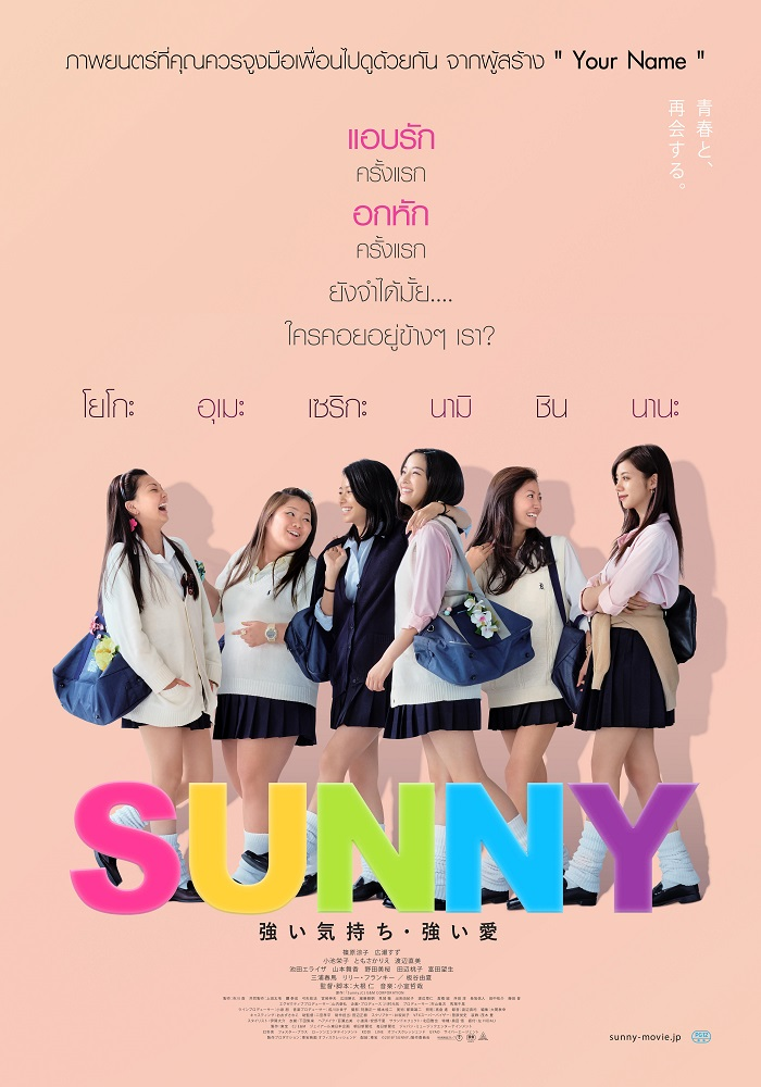 Sunny-Poster-TH02