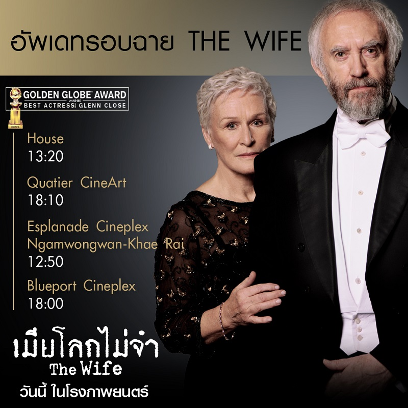 The-Wife-GG2019-Screening