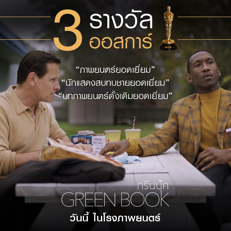 Green-Book-Oscars-2019-01
