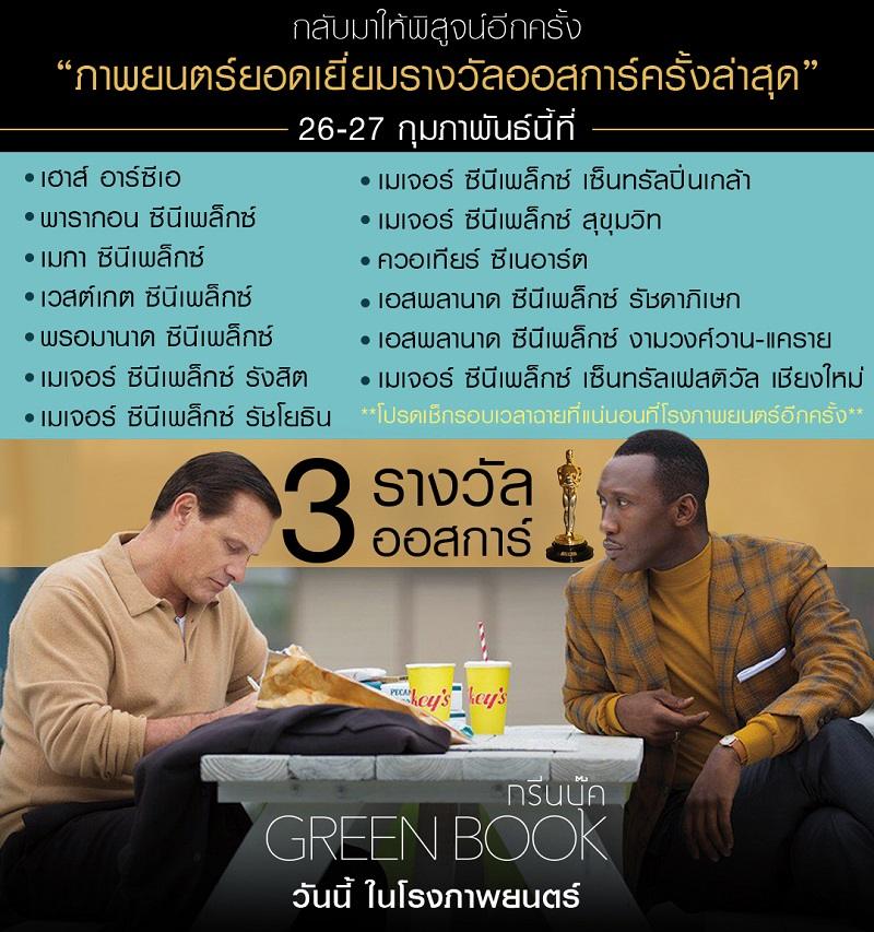 Green-Book-Oscars-2019-Screening