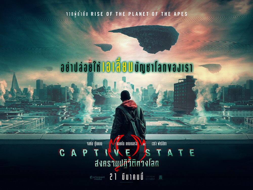 Capetive-State-Alien-Movies11