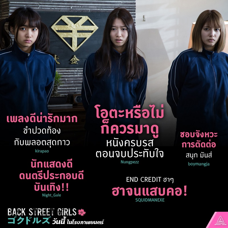 Back-Street-Girls-Review-TH04