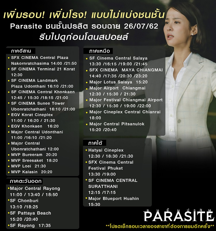 Parasite-More-Screening03
