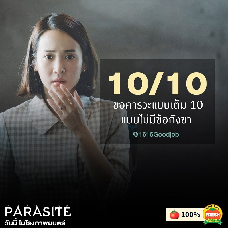 Parasite-Review-TH01