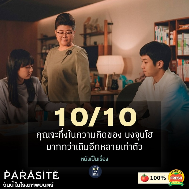 Parasite-Review-TH03