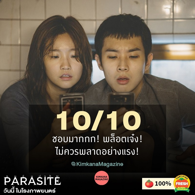 Parasite-Review-TH04