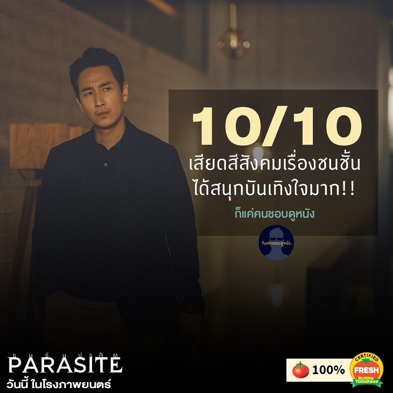 Parasite-Review-TH05