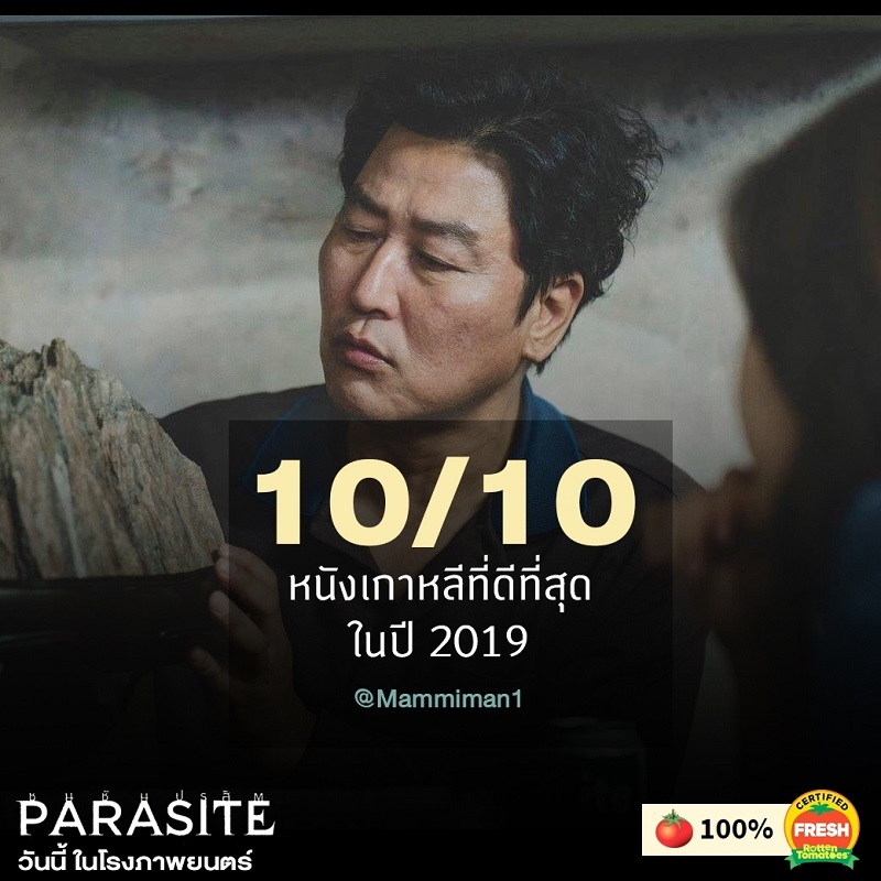 Parasite-Review-TH07