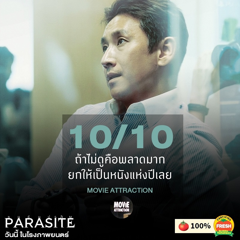 Parasite-Review-TH08