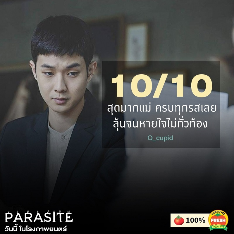 Parasite-Review-TH09