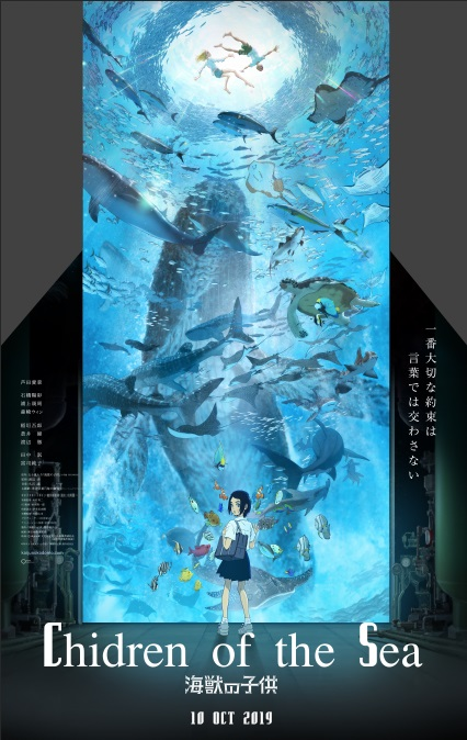 Children-Sea-Anime-Poster