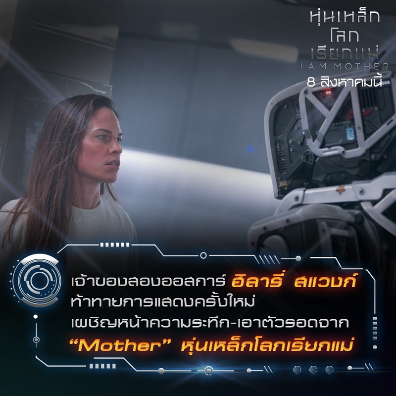 I-Am-Mother-8-Trivia05