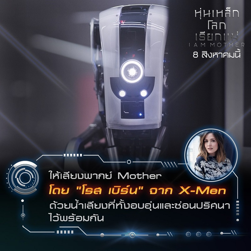 I-Am-Mother-8-Trivia06