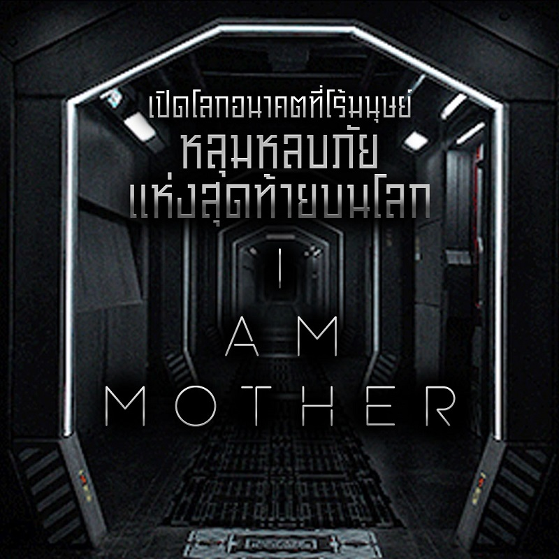 I-Am-Mother-Home-Info01