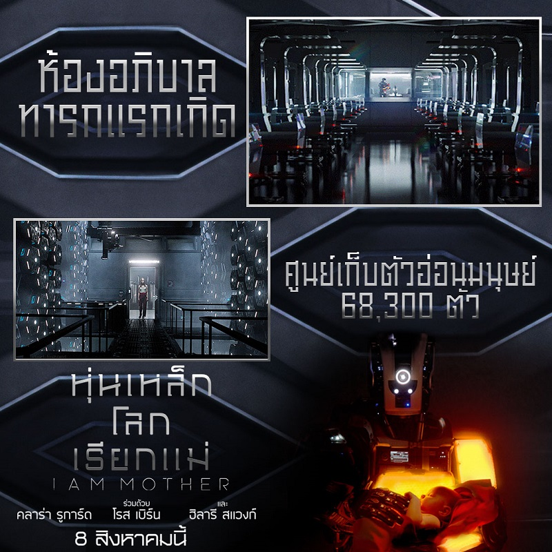 I-Am-Mother-Home-Info03