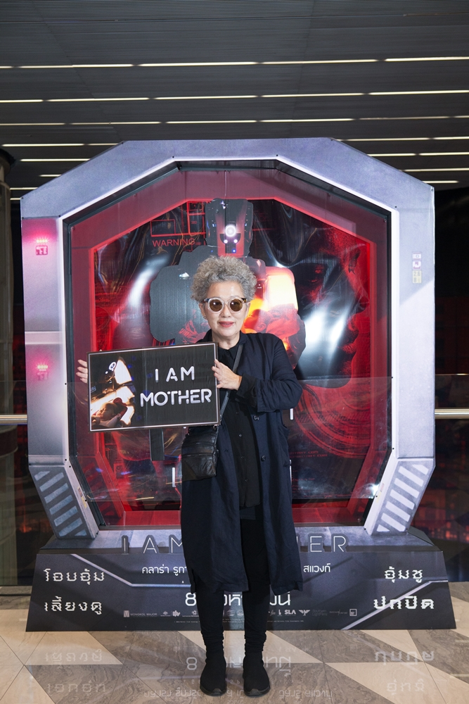 I-Am-Mother-Premiere-TH09