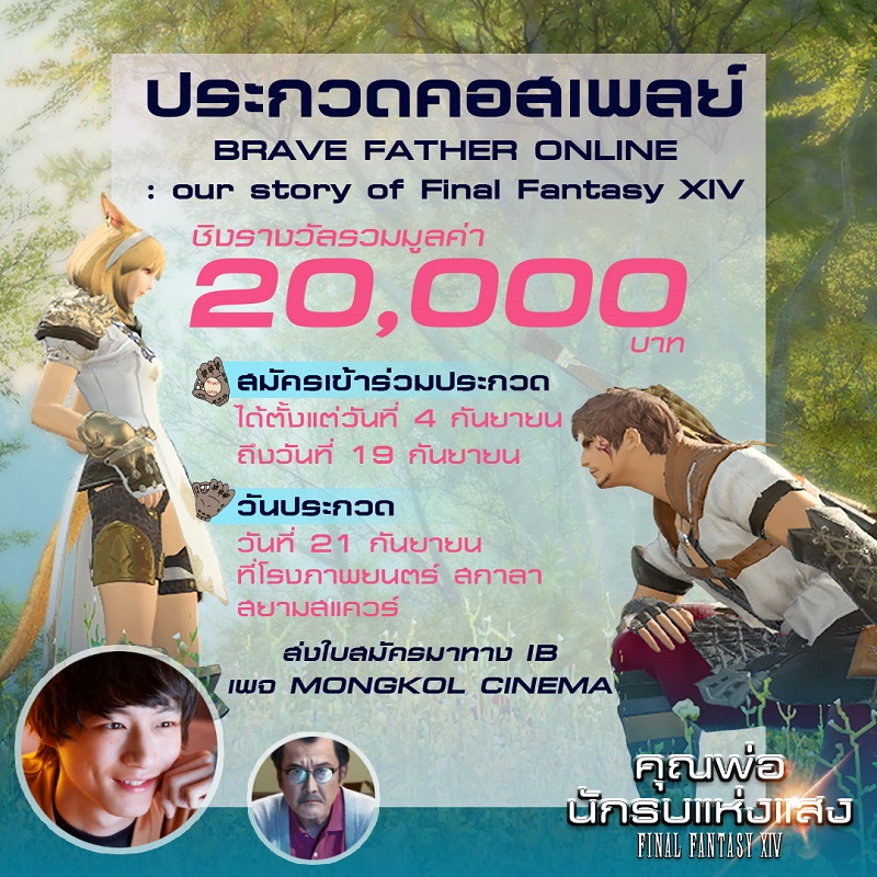 Brave-Father-Online-Final-Fantasy-XIV-Cosplay