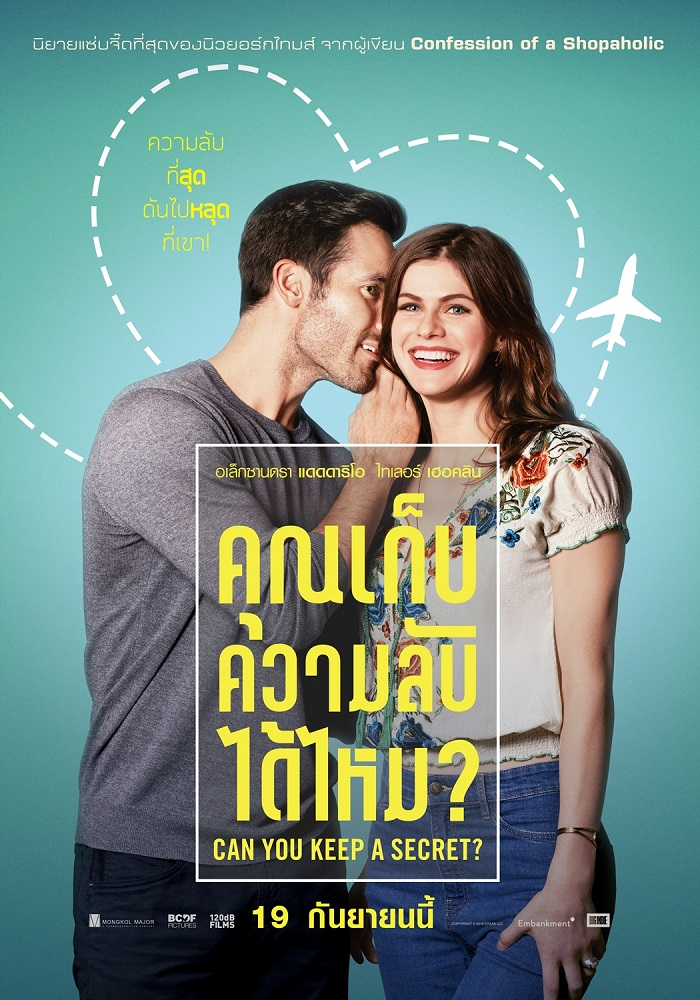 Can-You-Keep-Secret-Poster-Thai