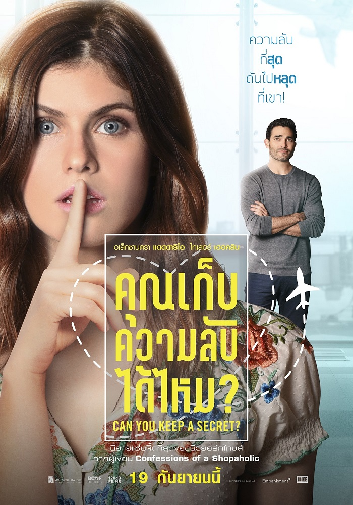 Can-You-Keep-Secret-Poster-Thai02