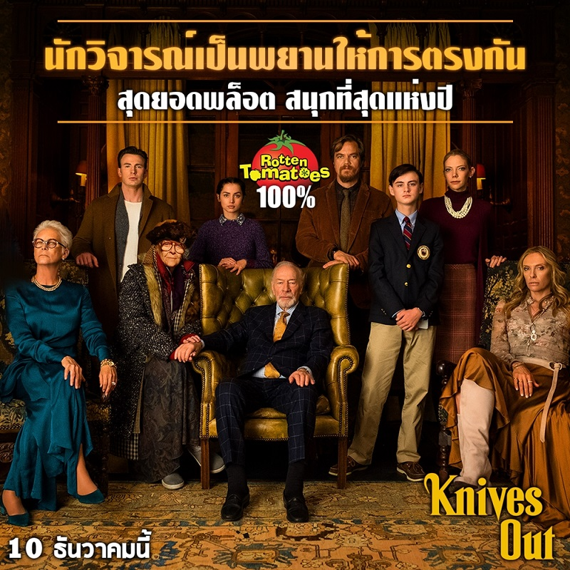 Knives-Out-TIFF-2019-Review