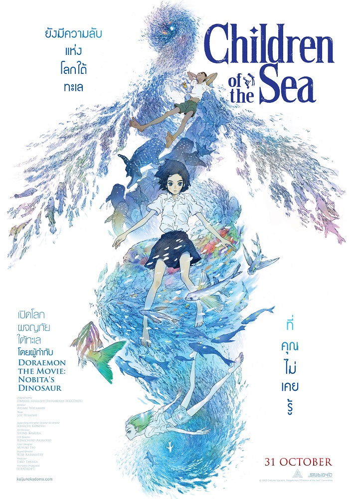 Children-Sea-Anime-Poster-TH03