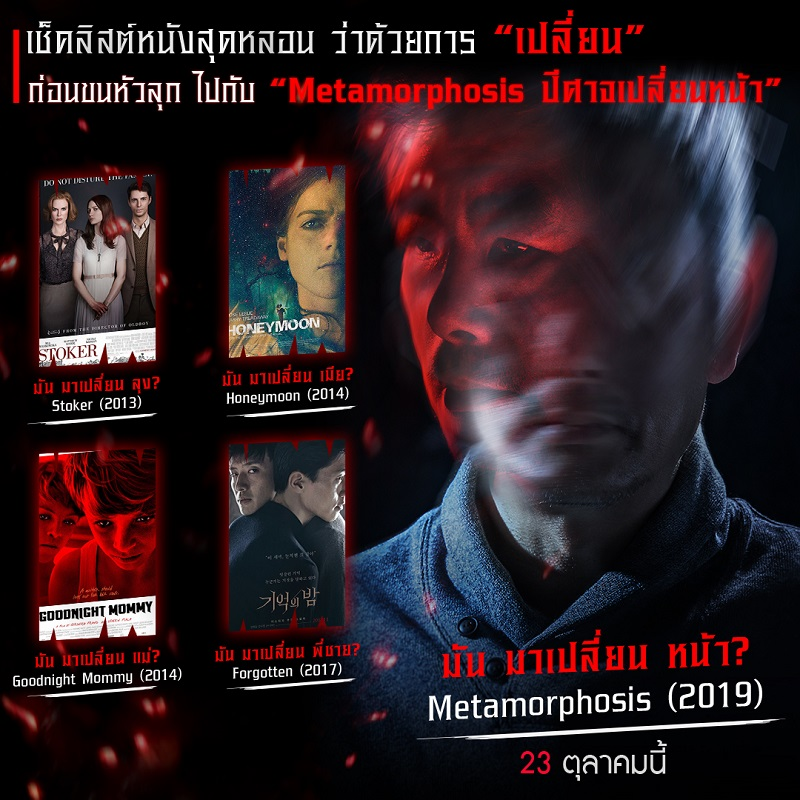 Metamorphosis-Movie-List-Info
