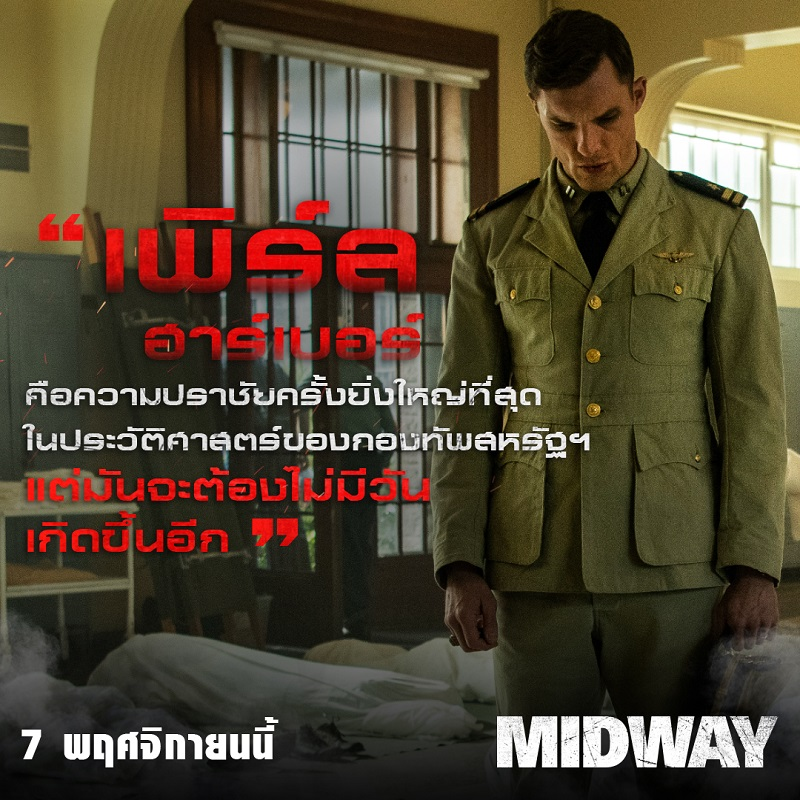 Midway-True-Story-Info