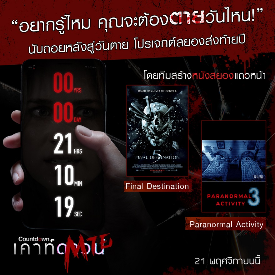Countdown-Production-Info