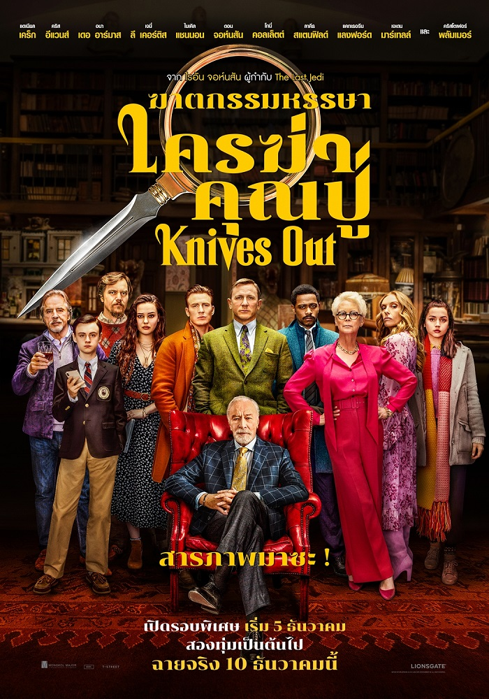 Knives-Out-Poster-Thai