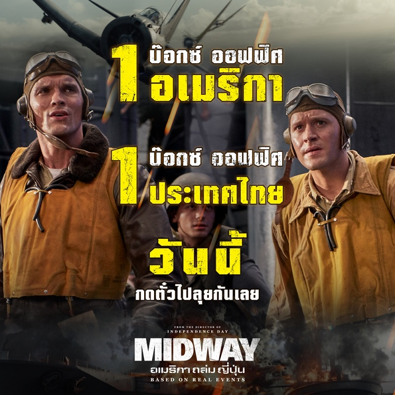 Midway-BO-Info