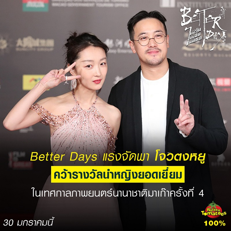 Better-Days-4-Iffamacao-Best-Actress01